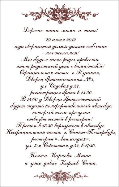 Приглашения на свадьбу своими руками шаблоны текст красивым шрифтом