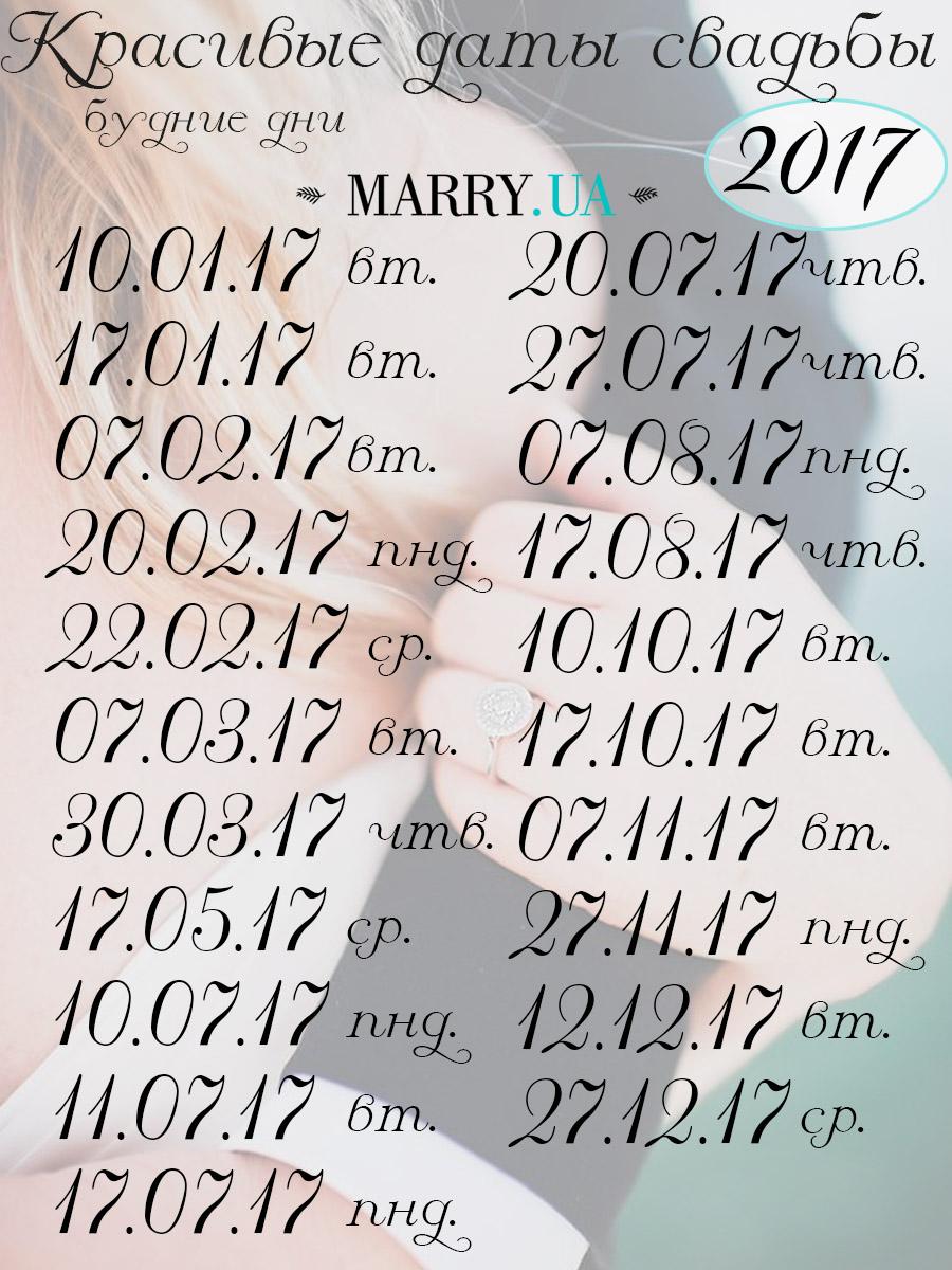 можешь свадьба 2017 благоприятные дни того сего