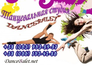 DANCEBALET.net - лого