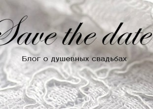 Save the date - лого